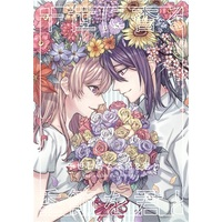 Doujinshi - Novel - Anthology - BanG Dream! / Shirasagi Chisato & Seta Kaoru (千世に香る季節を君と) / みぬ鳥館
