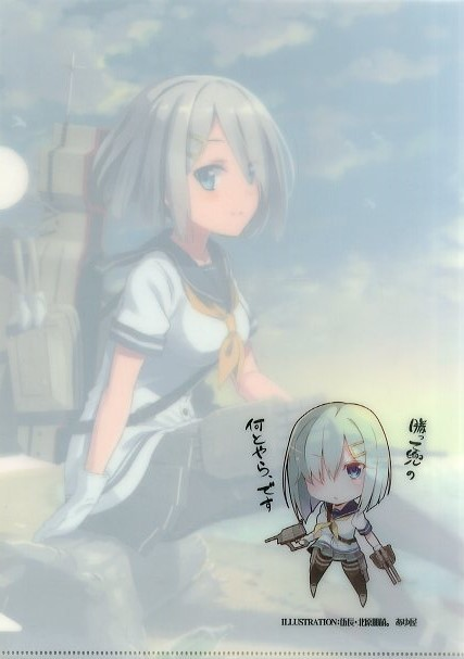 Plastic Folder - Kantai Collection / Hamakaze (Kan Colle)
