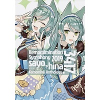 Doujinshi - Illustration book - Anthology - BanG Dream! (Kemomimination Symphony) / 飼育員