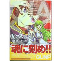 Doujinshi - Code Geass / Lelouch Lamperouge & C.C. & All Characters (ギアスコード(ジャンル:コードギアス)) / GUNP