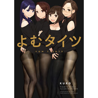 Doujinshi - Illustration book - よむタイツ KURO / よむ書店 (Yomu Shoten)