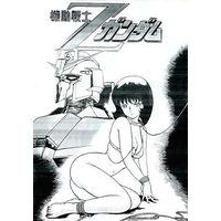[Hentai] Doujinshi - Novel - Illustration book - Mobile Suit Zeta Gundam (【コピー誌】機動戦士Zガンダム S・M なにをいまさら・・・) / Tsurikichi-Doumei