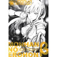 [Hentai] Doujinshi - MONSTER HUNTER (MONHAN NO EROHONβ) / UDON-YA