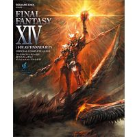 Illustration book - Playing guide - Final Fantasy XI