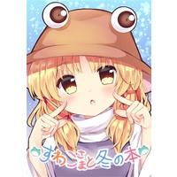 Doujinshi - Illustration book - Touhou Project / Moriya Suwako (すわこさまと冬の本) / ramyun