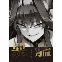 Doujinshi - Illustration book - Compilation - Kantai Collection / Kongou & Kiso & Kashima (惡艦-総括ノ書-) / Evidence.