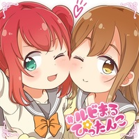 Doujinshi - Illustration book - Love Live! Sunshine!! / Kunikida Hanamaru & Kurosawa Ruby (#ルビまるぴったんこ) / KURUMIQ