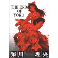 [Hentai] Doujinshi - Evangelion / Asuka Langley (THE END OF YOKO) / Momo No Tsubomi