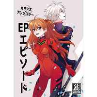 [Hentai] Doujinshi - Novel - Anthology - Evangelion / Kaworu x Asuka (EPエピソード) / Go-Go-Merry-Go-Round