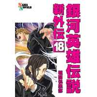 Doujinshi - Novel - Legend of the Galactic Heroes / Yang Wen-li & Oskar von Reuenthal (銀河英雄伝説新外伝18) / ネーマ倶楽部