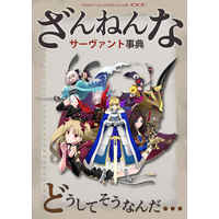 Doujinshi - Fate/Grand Order / All Characters & Ereshkigal (残念なサーヴァント事典) / CRAZY CLOVER CLUB