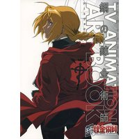 Illustration book - Fullmetal Alchemist