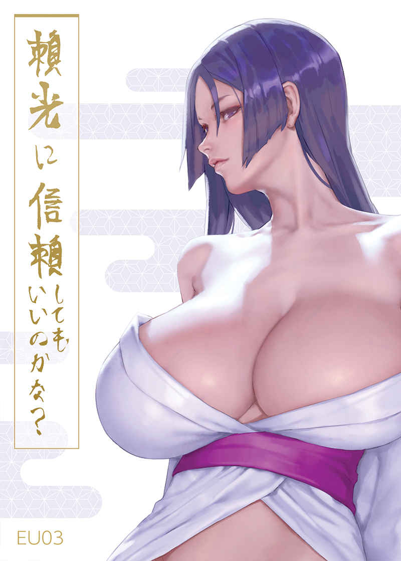 Doujinshi - Illustration book - Fate/Grand Order / Shuten Douji & Minamoto no Raikou (頼光に信頼してもいいのかな?) / EXTRA STAGE