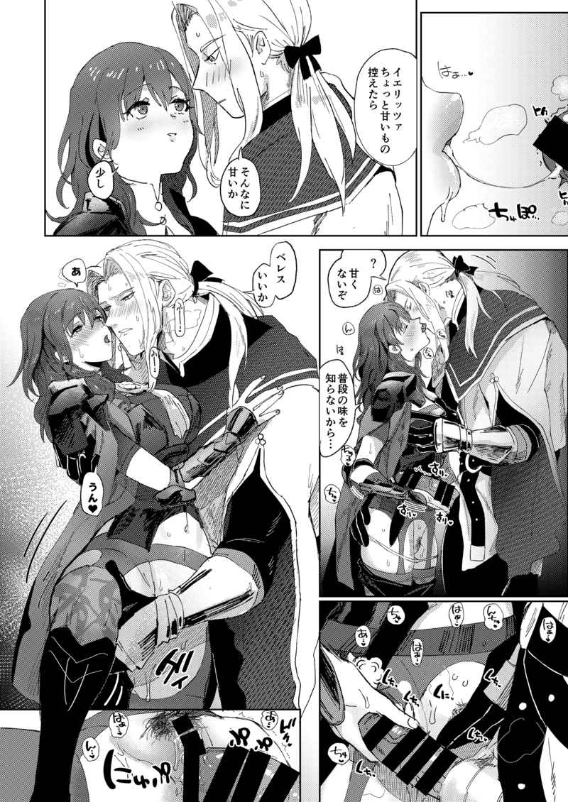 [Hentai] Doujinshi - Fire Emblem: Three Houses / Byleth (Female) (逸楽しよ) / Norakurari.
