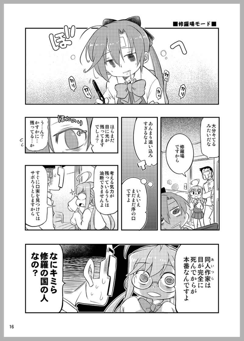 Doujinshi - Kantai Collection / Makigumo & Akigumo (たのしい同人活動!!) / Nyankotei