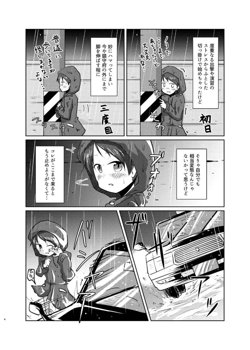 [Hentai] Doujinshi - Kantai Collection / Shikinami (Kan Colle) (露出艦敷波) / ごし喫茶