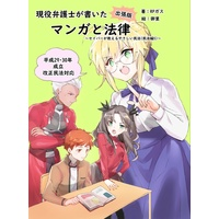Doujinshi - Illustration book - Fate/stay night (現役弁護士が書いた出張版マンガと法律(民法編5)) / rpgas