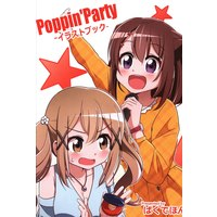Doujinshi - Illustration book - BanG Dream! (Poppin'Party -イラストブック-) / 海物語