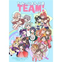 Doujinshi - THE iDOLM@STER: Shiny Colors (ちみっこよんこま TEAM!) / じよりこ