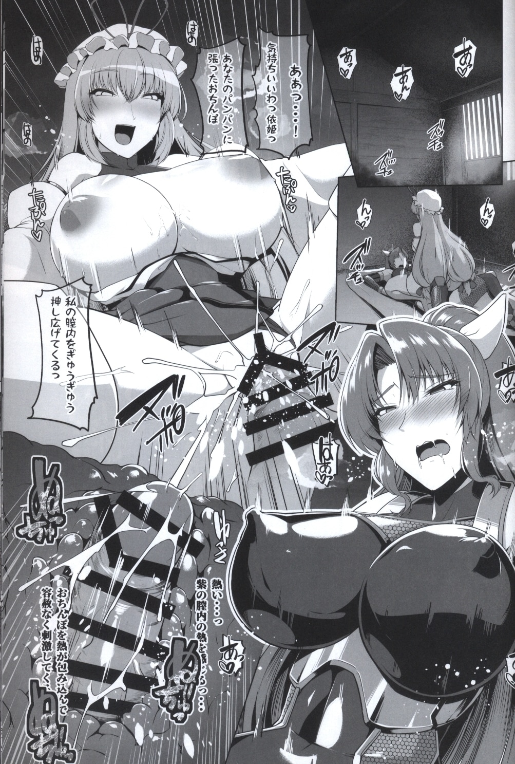 [Hentai] Doujinshi - Touhou Project (対魔巫女ヨリヒメ2 色欲奔流) / 8cm