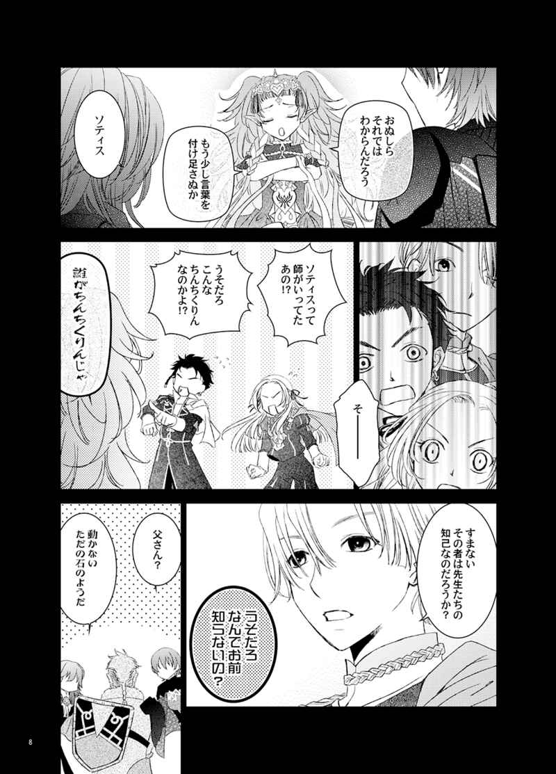 Doujinshi - Fire Emblem: Three Houses / Byleth (Male) & Byleth (Female) (女神の加護で強くてニューゲーム!!) / セリスシャル