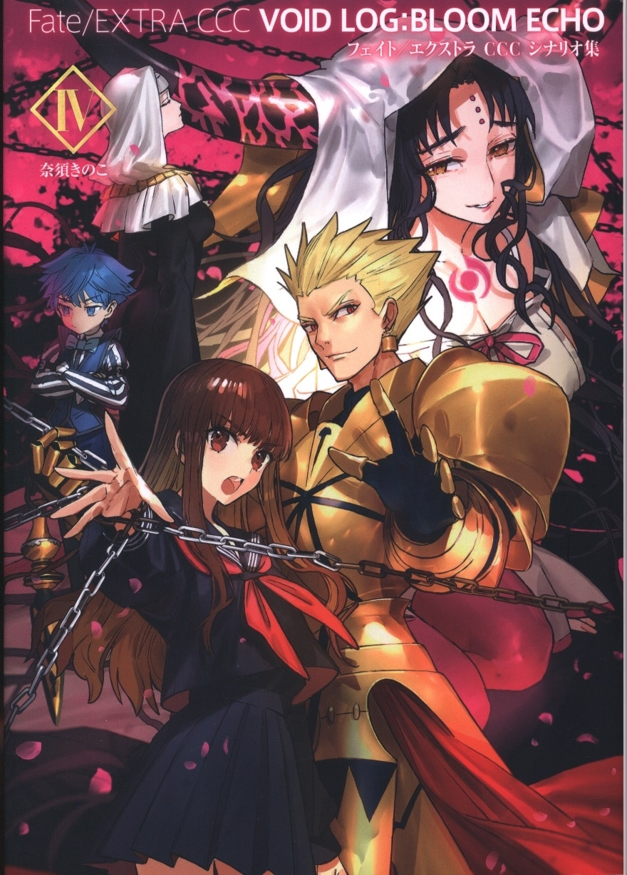 Doujinshi - Fate/EXTRA (Fate/EXTRA CCC VOID LOG:BLOOM ECHOフェイト/エクストラCCCシナリオ集4) / TYPE-MOON BOOKS