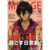 Doujinshi - Novel - Fate/Grand Order (Fate/Men's Mirage 2019年10月号) / RINGOEN