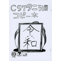 [Hentai] Doujinshi - Fate/stay night (【コピー誌】C97タニシ屋 コピー本) / Tanic Ya