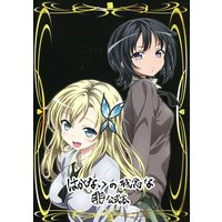 Doujinshi - Illustration book - Haganai (はがないの残念な非公式本 VOL2) / Frontier Child