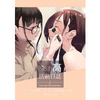 Doujinshi - Illustration book - あお高活動日誌2 / SUN