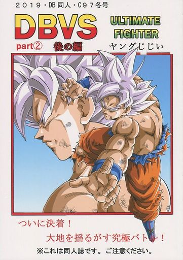 Doujinshi - Dragon Ball (DBVS ULTIMATE FIGHTER part2 後の編) / Monkees