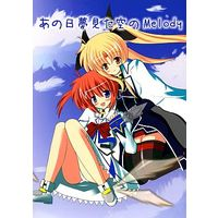 Doujinshi - Magical Girl Lyrical Nanoha (あの日夢見た空のMelody) / Mellow-dou