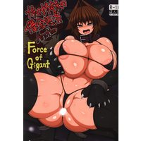 [Hentai] Doujinshi - うちの姉妹の借金返済!ANOTHER-Force of Gigant- / ハトマメ (Hatomame)