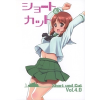 Doujinshi - Illustration book - GIRLS-und-PANZER (ショート&カット Short and Cut Vol.4.0) / KAMUI.co-tan
