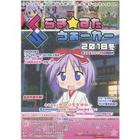 Doujinshi - Novel - Lucky Star (らき☆すたうぉーかー 2018冬) / みゆる~む伊月SIDE