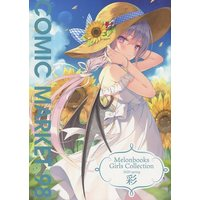Doujinshi - Illustration book - Melonbooks Girls Collection 2020 spring 彩 COMIC MARKET 98 / メロンブックス