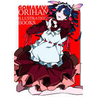 Doujinshi - Illustration book - GOMASAVA ORIHAN ILLUSTRATION BOOKS / GOMASAVA (AVA)