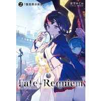 Doujinshi - Novel - Fate Series (Fate/Requiem 2『懐想都市新宿』) / TYPE-MOON