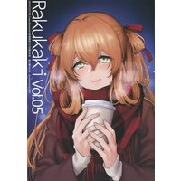 Doujinshi - Illustration book - Girls' Frontline (Rakukaki Vol.05) / SKK