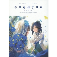 Doujinshi - Novel - Anthology - Hibike! Euphonium (【単品】今日の佳き日に NOVEL) / Kamibukuro Works