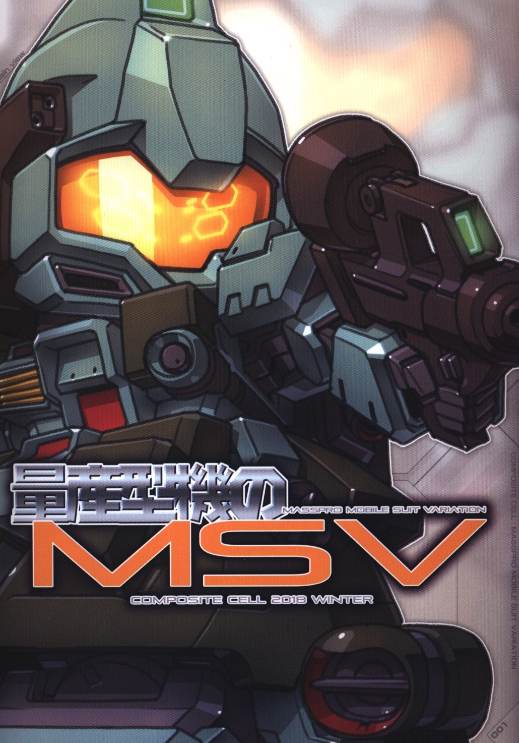 Doujinshi - Gundam series (量産機のMSV) / COMPOSITE CELL