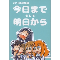 Doujinshi - Compilation - GIRLS-und-PANZER (2018年総集編 今日まで そして 明日から) / 集合住宅