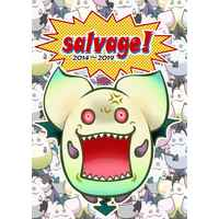 Doujinshi - Illustration book - Omnibus - Dragon Quest (salvage!) / 越後米餅