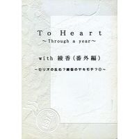 Doujinshi - Novel - ToHeart / Serio (To Heart Through a year with 綾香(番外編 1) セリオの乱心?綾香のヤキモチ?) / 北極圏Dポイント