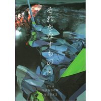 Doujinshi - Illustration book - Evangelion (それをなすもの) / BLUE AND PURPLE/FRIEDCHIKEN