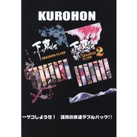 Doujinshi - Horizon in the Middle of Nowhere (KUROHON) / TENKY