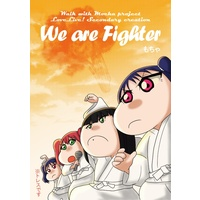 Doujinshi (We are Fighter(紙)) / Walk with Project