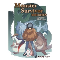 Doujinshi - Novel - MONSTER HUNTER (Monster Survivor 楽園の漂流者) / ステラメーカー