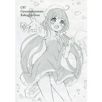Doujinshi - Illustration book - 【ペーパー】C97 Gyuunyuuyasan Rakugaki hon / 牛乳屋さん (Gyuunyuuya-san)