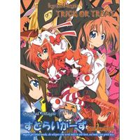 Doujinshi - Magical Girl Lyrical Nanoha (Lyrical Magic すとらいかーず 15 th 15) / ryu-min BS